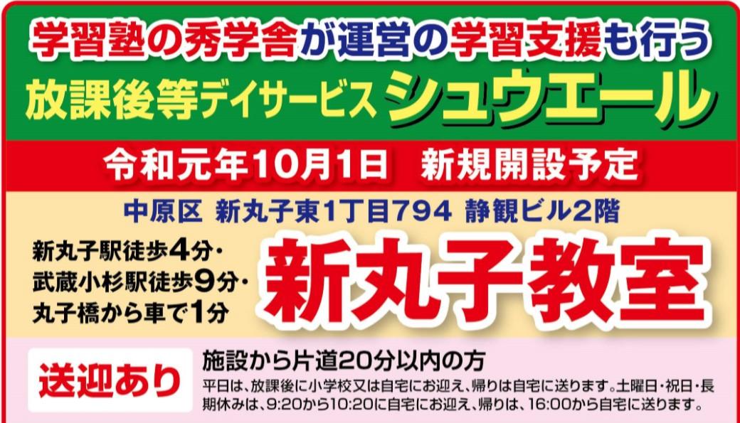 新丸子10月1日新規指定